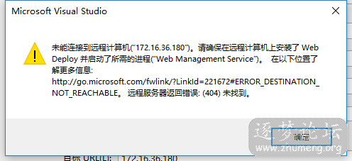 Web Deploy报错.png